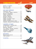 Самолёты и вертолёты. Энциклопедия для детского сада — фото, картинка — 1