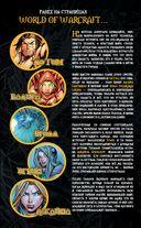 World of Warcraft. Книга 2 — фото, картинка — 4
