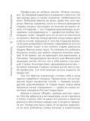 Тайный дневник Лолиты (м) — фото, картинка — 10