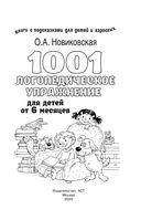 1001 логопедическое упражнение для детей от 6 месяцев — фото, картинка — 1