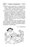1001 логопедическое упражнение для детей от 6 месяцев — фото, картинка — 7