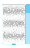 Начни общаться! Современный русско-турецкий суперразговорник — фото, картинка — 9