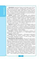 Начни общаться! Современный русско-турецкий суперразговорник — фото, картинка — 10