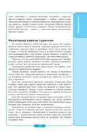Начни общаться! Современный русско-турецкий суперразговорник — фото, картинка — 11