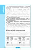Начни общаться! Современный русско-турецкий суперразговорник — фото, картинка — 12