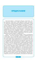 Начни общаться! Современный русско-турецкий суперразговорник — фото, картинка — 5