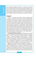 Начни общаться! Современный русско-турецкий суперразговорник — фото, картинка — 6