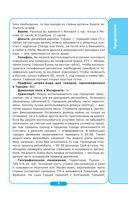 Начни общаться! Современный русско-турецкий суперразговорник — фото, картинка — 7