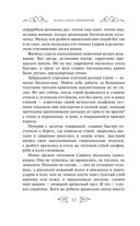 Ариец. Властелин булата — фото, картинка — 12