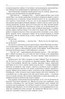 Иван Гончаров. Полное собрание романов в одном томе — фото, картинка — 11
