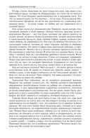 Иван Гончаров. Полное собрание романов в одном томе — фото, картинка — 12
