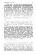 Иван Гончаров. Полное собрание романов в одном томе — фото, картинка — 14