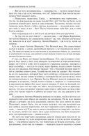 Иван Гончаров. Полное собрание романов в одном томе — фото, картинка — 16