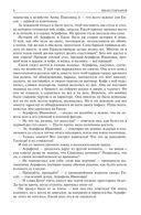 Иван Гончаров. Полное собрание романов в одном томе — фото, картинка — 7