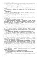 Иван Гончаров. Полное собрание романов в одном томе — фото, картинка — 8