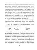 Хроники Домового. 2019 — фото, картинка — 8