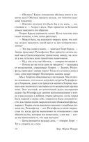 Черный обелиск (м) — фото, картинка — 14