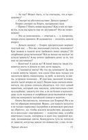 Черный обелиск (м) — фото, картинка — 15