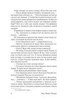 Черный обелиск (м) — фото, картинка — 8