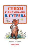 Стихи с рисунками В. Сутеева — фото, картинка — 3