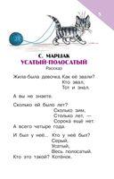 Стихи с рисунками В. Сутеева — фото, картинка — 5