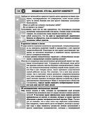 Мир и Человек в физике, эзотерике и Многомерной медицине — фото, картинка — 14