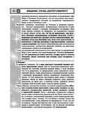 Мир и Человек в физике, эзотерике и Многомерной медицине — фото, картинка — 15