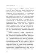 Стиль Мадам Шик — фото, картинка — 7
