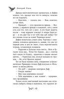 Ожерелье дриады — фото, картинка — 11