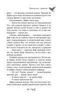 Ожерелье дриады — фото, картинка — 12