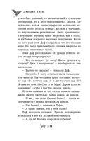 Ожерелье дриады — фото, картинка — 13