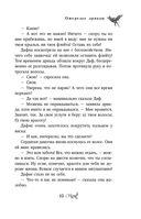 Ожерелье дриады — фото, картинка — 14