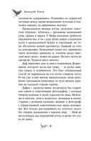 Ожерелье дриады — фото, картинка — 7