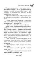 Ожерелье дриады — фото, картинка — 10