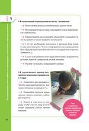 Принципы Монтессори. 35 практических советов — фото, картинка — 14