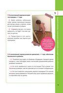 Принципы Монтессори. 35 практических советов — фото, картинка — 15