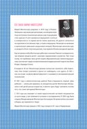 Принципы Монтессори. 35 практических советов — фото, картинка — 9