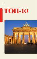 Берлин — фото, картинка — 6