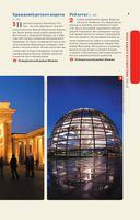 Берлин — фото, картинка — 7
