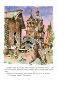 Сказы. Медной горы хозяйка — фото, картинка — 7