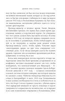 Шпион трех господ. Невероятная история человека, обманувшего Черчилля, Эйзенхауэра и Гитлера — фото, картинка — 11