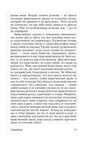Христианство (м) — фото, картинка — 12