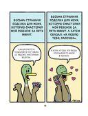 Утиная семейка. Комиксы о родителях и детях — фото, картинка — 10