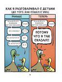 Утиная семейка. Комиксы о родителях и детях — фото, картинка — 13