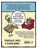 Утиная семейка. Комиксы о родителях и детях — фото, картинка — 14