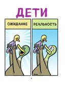 Утиная семейка. Комиксы о родителях и детях — фото, картинка — 5