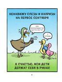 Утиная семейка. Комиксы о родителях и детях — фото, картинка — 6