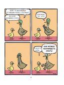Утиная семейка. Комиксы о родителях и детях — фото, картинка — 7