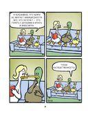 Утиная семейка. Комиксы о родителях и детях — фото, картинка — 8