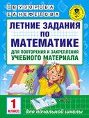 Летние задания по математике для повторения и закрепления учебного материала. 1 класс — фото, картинка — 1